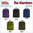 【2016-17 Fall&Winter】【送料無料】FJALLRAVEN/フェールラーベン Re-Kanken(リカンケン)/23548【2WAYバッグ】【デイパック】【カンケンバッグ】【16リットル】