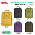 【送料無料】FJALLRAVEN/フェールラーベン Re-Kanken(リカンケン)/23548【2WAYバッグ】【デイパック】【カンケンバッグ】【16リットル】