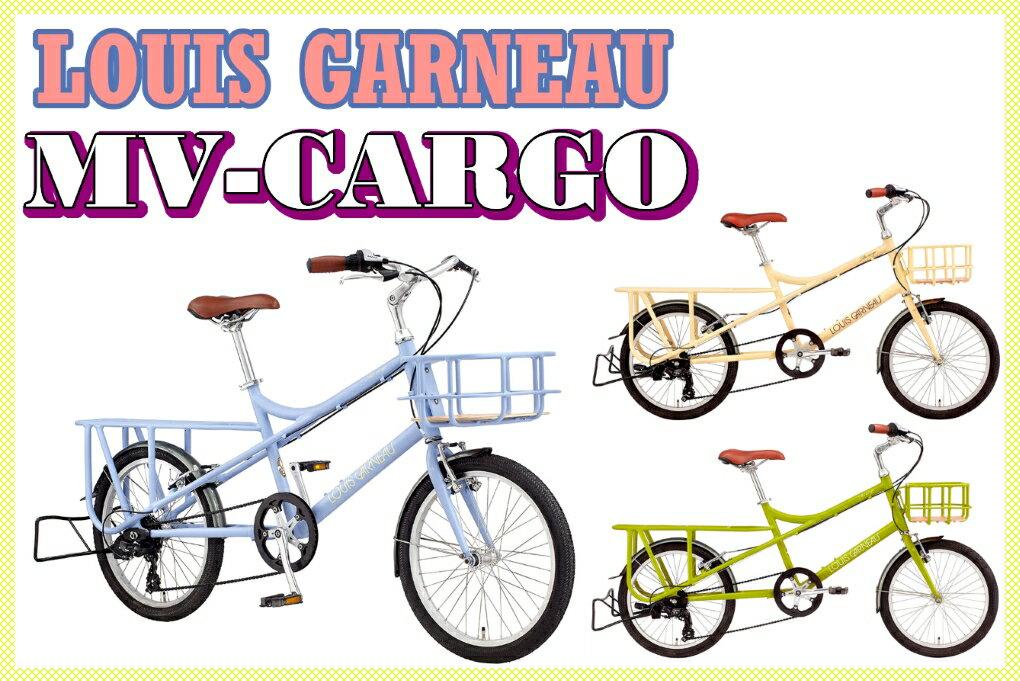ルイガノ LGS-MV CARGO 2017 ミニベロ