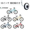 【補助輪付き】RITEWAY ジット16 2021 ライトウェイ ZIT 16 16インチ 子供用自転車