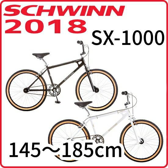 【最短即日出荷】SCHWINN(シュウィン) SX1000 2018年モデル 24インチ BMX 145-185cm向け 在庫あり