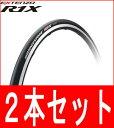 【あす楽】【2本セットでお買い得!】ブリヂストン エクステンザ R1X レーシングモデル BRIDGESTONE EXTENZA ブリジストン 自転車 ロードバイク用タイヤ【パーツ総額5,400円(税込)以上送料無料】