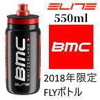 【BMCレーシングチーム】エリート FLY 2018年チームボトル 550ml チームレプリカモデル