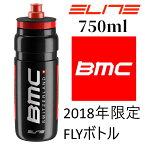 【BMCレーシングチーム】エリート FLY 2018年チームボトル 750ml チームレプリカモデル