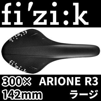 ロードバイクサドルフィジークアリオネR3【ラージ:300×142mm】スポーツ自転車用サドル《スパインコンセプト:スネーク》fi