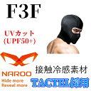 ナルーマスク F3F
