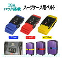 スーツケースベルト TSAロック搭載のワンタッチスーツケースベルト TSAロックベルト 海外旅行 旅行用品 トラベル用品 トラベルグッズ 盗難防止