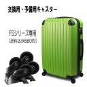 fs2000 交換用キャスター スーツケース FS専用 コマ...