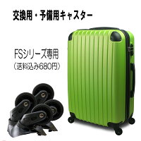 交換用キャスター スーツケース FS専用 コマ 車輪 45ミリ