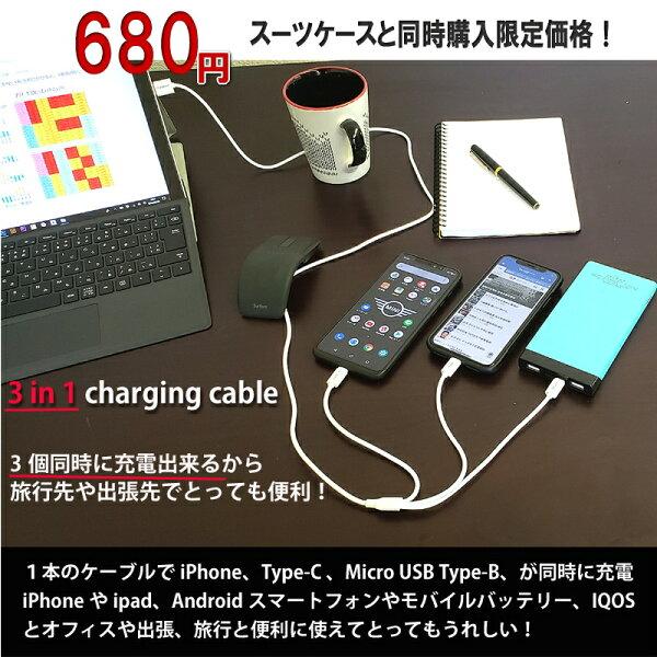 スーツケースと同時購入  iPhoneスマホ充電専用ケーブルType-CMicroUSB3in1AndroidIQOSモバイル