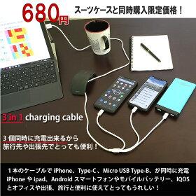 【スーツケースと同時購入限定】iPhoneスマホ充電専用ケーブルType-CMicroUSB3in1AndroidIQOSモバイルバッテリー便利