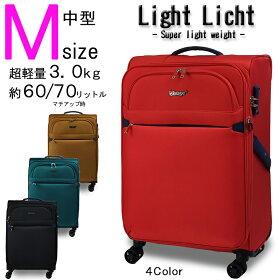 スーツケースキャリーケースソフトケースMサイズTSAロック超軽量ソフトキャリーバッグ拡張4輪ダブルキャスター頑丈ライトリチェット
