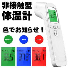 【残り僅か!即納可能】送料無料!非接触型体温計3色バックライト健康管理1秒測定旅行レジャー部活店舗