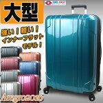 スーツケース大型超軽量新型ダブルキャスター【TSAロック搭載アレグロ2016Lサイズ76cm】【インナーフラットモデル7泊〜14泊用】