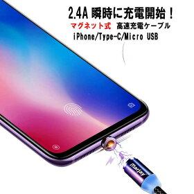iPhone11iPhone充電ケーブルandroidmicrousbType-cマグネット[ヘッド+1mケーブルセット]usbケーブルアイフォンスマホ充電ケーブル磁石マグネットケーブルiPhone8iPhone8PlusiPhone7iPhone7Plususb断線しにくいiPadXperiaXZy2