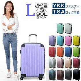 スーツケース大型【送料無料】TSAロック搭載軽量ダブルファスナーLサイズ7泊〜14泊旅行かばんキャリーケース