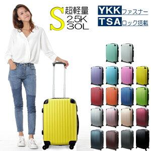 【1000円OFF!】スーツケース 機内持ち込み Sサイズ キャリーケース キャリーバッグ 軽量 かわいい おしゃれ FS2000 おすすめ 旅行カバンとスーツケースの通販