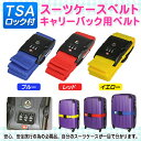 TSA搭載!ダイヤルロックベルト旅行グッズスーツケース旅行用品 キャリーバッグ トランク キャリーケース