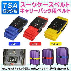 TSA搭載!ダイヤルロックベルト旅行グッズスーツケース旅行用品キャリーバッグトランクキャリーケース