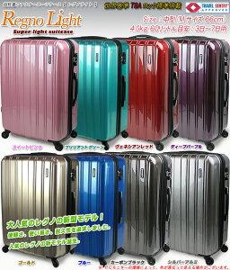 スーツケースレグノライト2017Mサイズ