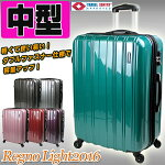 スーツケースレグノライト2016Mサイズ