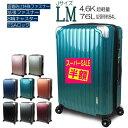 【9680円→8668円】スーツケース LMサイズ Lサイズ...