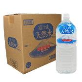 富士山 天然水 バナジウム含有 2L×6本(1ケース)【2ケースまで1個口配送可】【包装のし非対応】【70μg/1000ml】【ナチュラルミネラルウォーター】【2000ml】【ソフトドリンク】【父の日】