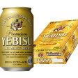 サッポロ エビス350ml×24缶(1ケース)【国産ビール】