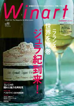 Winart 85 ワイナート 85号 【雑誌】【ワイン】【MK】【お中元】