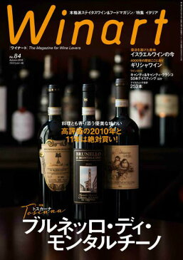 Winart 84 ワイナート 84号 【雑誌】【ワイン】【MK】【お中元】