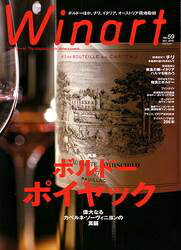 Winart 59 ワイナート 59号【雑誌】【ワイン】【MK】【お中元】