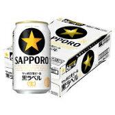 サッポロ 生 黒ラベル350ml×24缶(1ケース)【国産ビール】