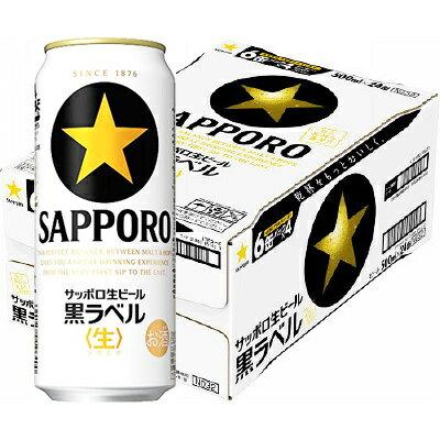 ■サッポロ 生 黒ラベル500ml×24缶(1ケース)【国産ビール】【お中元】