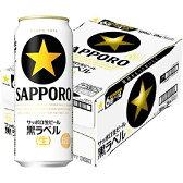 ■サッポロ 生 黒ラベル500ml×24缶(1ケース)【国産ビール】