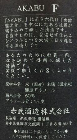 赤武 F 1.8L【吟醸】【日本酒/清酒】【1800ml/一升瓶】【岩手/赤武酒造】あかぶ/AKABU/エフ/For You