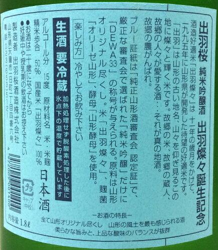 出羽桜 純米吟醸酒 出羽燐々誕生記念 生酒 1...の紹介画像3
