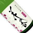 花の香 純米大吟醸 桜花 新酒しぼりたて生原酒 1800ml【要冷蔵】日本酒 清酒 1800ml 一升瓶 熊本 花の香酒造 冬季 はなのか
