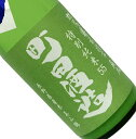 町田酒造 特別純米55 美山錦 にごり 720ml【要冷蔵】日本酒 清酒 四合瓶 群馬 町田酒造店 冬季 まちだしゅぞう