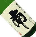 南 特別純米 1800ml 日本酒 清酒 1800ml 一升瓶 高知 南酒造場 みなみ