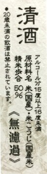 須藤本家『郷乃譽(さとのほまれ)純米大吟醸』