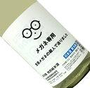 メガネ専用 特別純米 全員メガネの蔵人で造りました 1800ml【要冷蔵】萩の鶴 日本酒 清酒 1800ml 一升瓶 宮城 萩野酒造 秋季 はぎのつる
