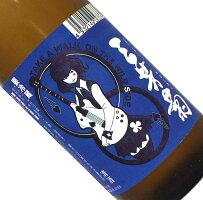三芳菊wildside等外米袋吊り雫酒斗瓶囲い無濾過生原酒720ml【通年クール】【フルーティ】【みよしきく】【お中元】