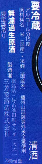 三芳菊wildside等外米袋吊り雫酒斗瓶囲い無濾過生原酒720ml【要冷蔵】【日本酒/清酒】【四合瓶】【フルーティ】【徳島】みよしきく
