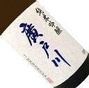 廣戸川 純米吟醸 1800ml【日本酒/清酒】【1800ml/一升瓶】【福島/松崎酒造】ひろとがわ
