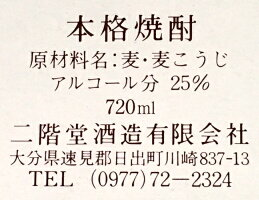 吉四六瓶720ml×10本(1ケース)【限定特価】包装のし非対応麦焼酎四合大分二階堂きっちょむビン飲食店