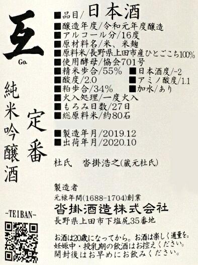 互純米吟醸酒定番1.8L【クール推奨】一度火入日本酒清酒1800ml一升瓶長野沓掛酒造ごGO.