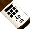 花の香 熊本純米酒 神田 720ml【要冷蔵】日本酒 清酒 四合瓶 熊本 花の香酒造 はなのか じんでん