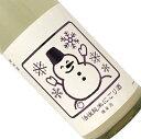 いづみ橋 とんぼの越冬卵と雪だるま(大雪にごり)活性純米にごり酒 微発泡 1.8L【要冷蔵】日本酒 清酒 1800ml 一升瓶 神奈川 泉橋酒造 冬季