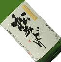 松みどり 純米 720ml 日本酒 清酒 四合瓶 神奈川 中沢酒造 松美酉 まつみどり