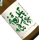 長陽福娘 純米吟醸 雄町 720ml 日本酒 清酒 四合瓶 山口 岩崎酒造 ちょうようふくむすめ